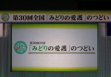 みどりの愛護01