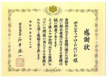 みどりの愛護04
