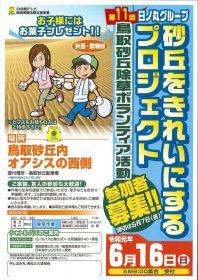 日ノ丸 鳥取砂丘01