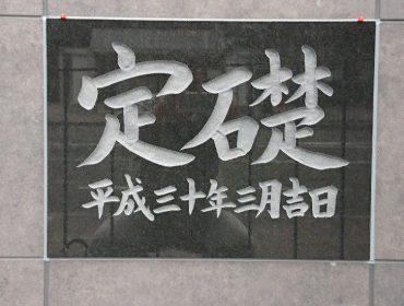 鳥取敬愛高等学校改築整備事業新校舎定礎式