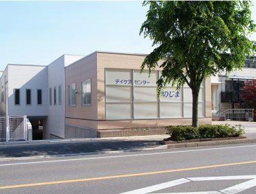 大和建設株式会社 平成21年 デイケアセンターのじま