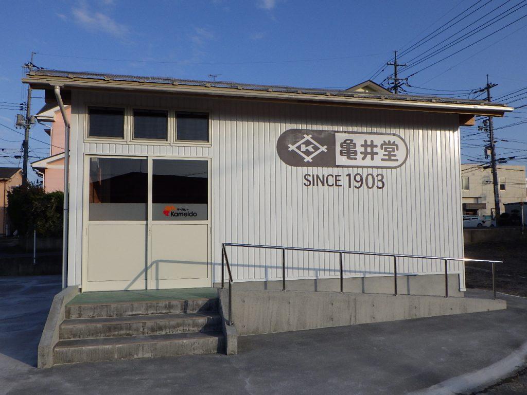 大和建設株式会社 令和3年 亀井堂パン販売所