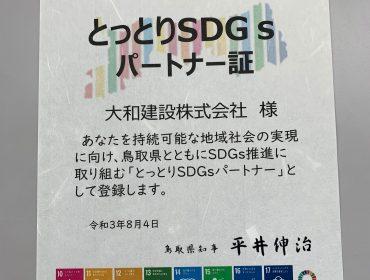 とっとりSDGsパートナー制度